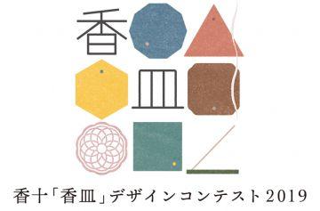 香十「香皿」デザインコンテスト2019
