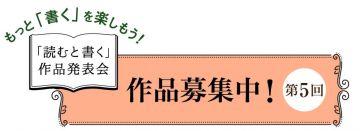 aaaa若松英輔の「読むと書く」 第5回作品発表会