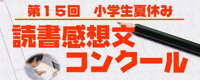 野田塾 第15回読書感想文コンクール