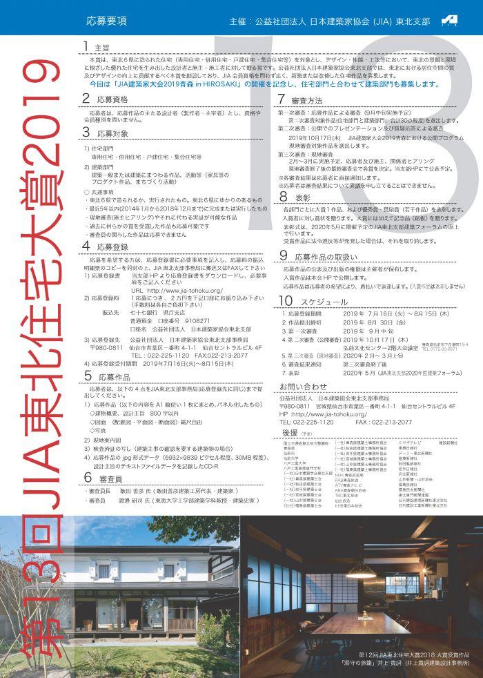 第13回JIA東北住宅大賞2019