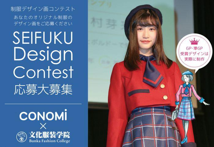 第2回日本制服デザインアワード【日本一着たい制服をデザインするコンテスト】