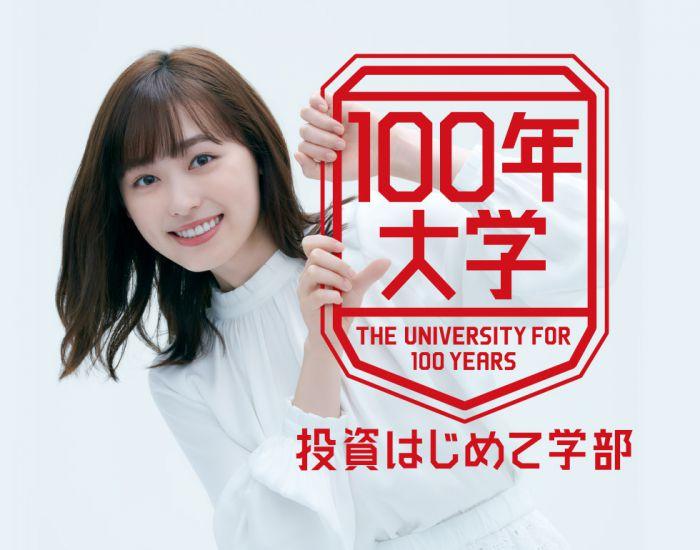 100年大学 投資はじめて学部 若者が投資をはじめたくなるアイデア募集