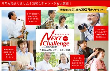 aaaa三菱UFJ信託銀行 NEXT Challenge2019