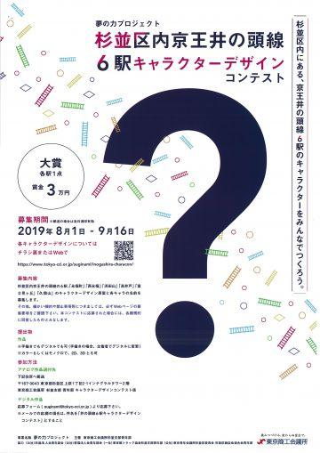 杉並区内京王井の頭線6駅キャラクターデザインコンテスト