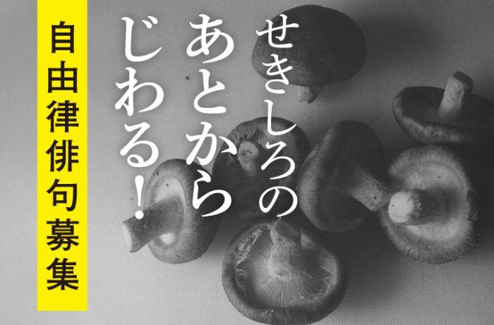 公募ガイド「せきしろの自由律俳句」第32回募集
