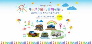 aaaaReal Kids Art Campaign(リアル キッズ アートキャンペーン)