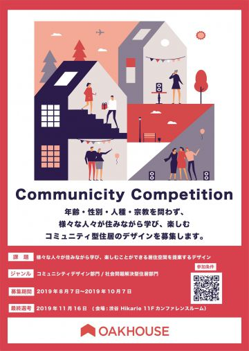 aaaaCommunicity Competition【住居デザイン募集】