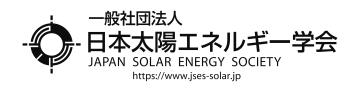 aaaa日本太陽エネルギー学会 学会誌「Journal of Japan Solar Energy Society (太陽エネルギー) 」の表紙デザイン募集