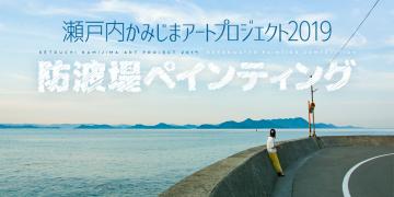 aaaa瀬戸内かみじまアートプロジェクト2019「防波堤ペインティングコンペティション」