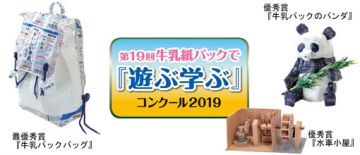 aaaa第19回牛乳紙パックで『遊ぶ学ぶ』コンクール