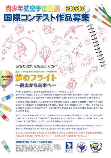 aaaa2020青少年航空宇宙絵画国際コンテスト