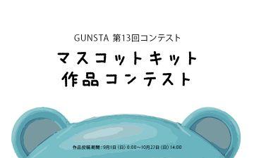 aaaaGUNSTA第13回 ガンダムマスコットキット作品投稿コンテスト