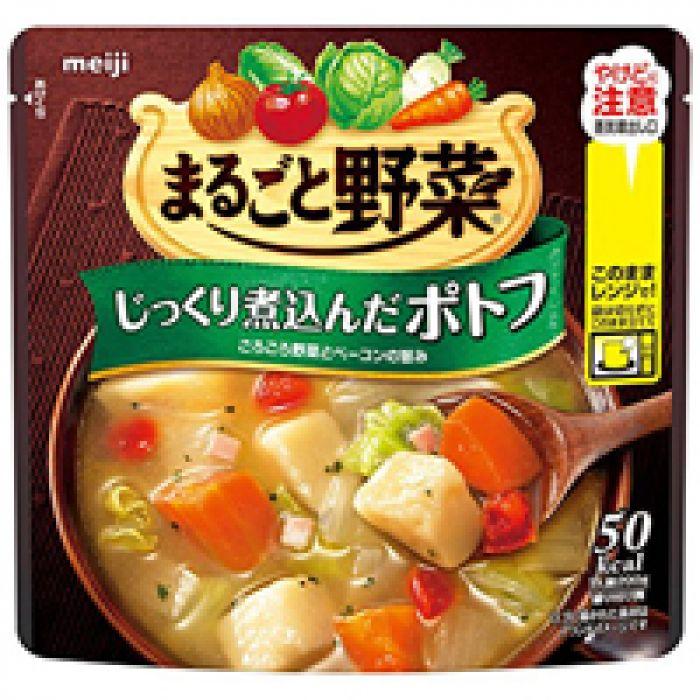 野菜のやさしい味わいに、ごろごろ野菜でしっかり満足 まるごと野菜 じっくり煮込んだポトフ 200g×6