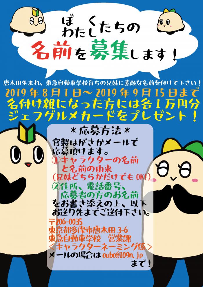 東急自動車学校 キャラクターの名前募集