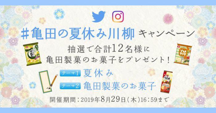 #亀田の夏休み川柳 キャンペーン