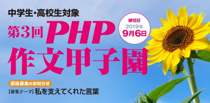 中学生・高校生対象 PHP作文甲子園