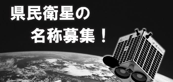 福井県 県民衛星の名前募集