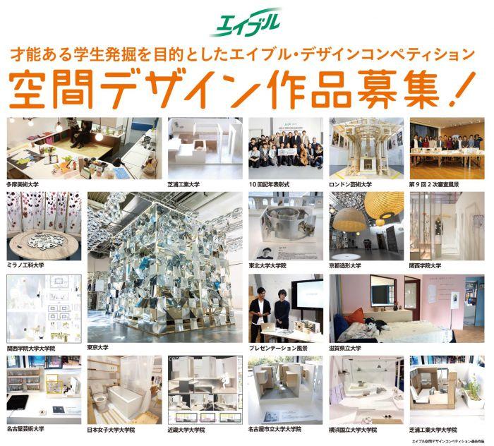 エイブル空間デザインコンペティション2019