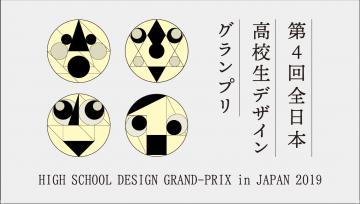 aaaa全日本高校生デザイングランプリ