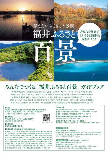 aaaa「福井ふるさと百景」ガイドブック 写真公募