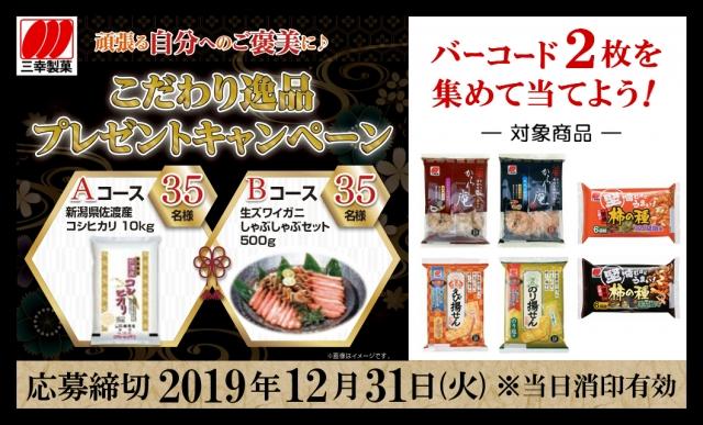 三幸 製菓 キャンペーン [三幸製菓] オリジナルQUOカードプレゼントキャンペーン