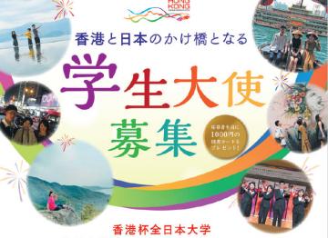 aaaa香港杯全日本大学 学生大使 英語プログラム2019-2020
