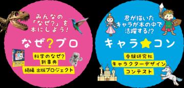 aaaa受験研究社創業130年企画 出版企画・コーポレートキャラクターデザイン企画募集