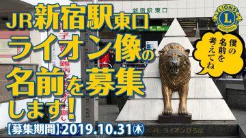 aaaaJR新宿駅東口「心の絆・ライオンひろば」のライオン像に名前をつけようキャンペーン