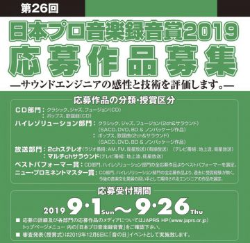 aaaa日本プロ音楽録音賞2019