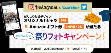 aaaa#eoだんじり インスタグラム&ツイッター 祭りフォトキャンペーン