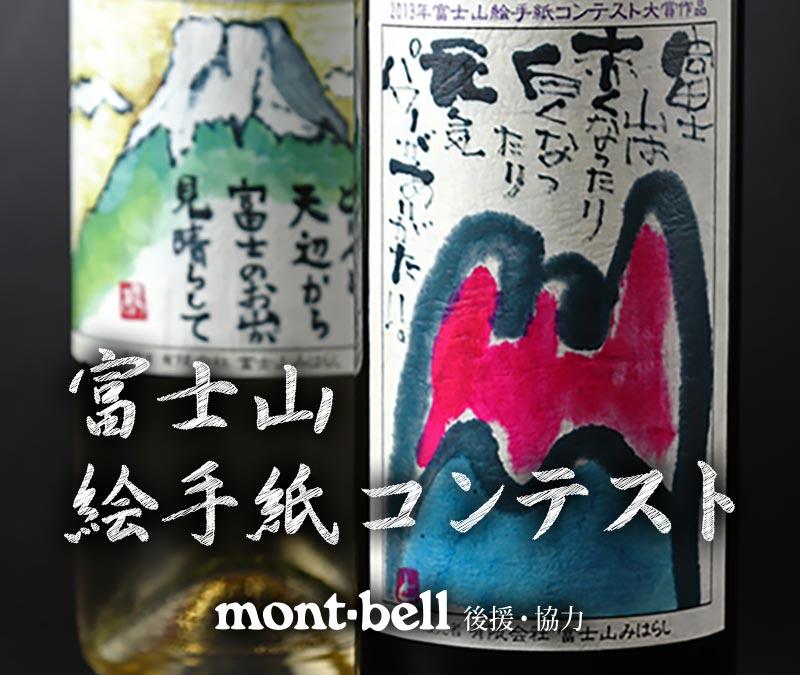 第8回富士山絵手紙コンテスト アート(絵手紙・絵日記・絵葉書
