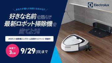 aaaa#ロボット掃除機ニックネーム投票キャンペーン