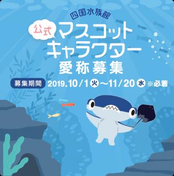 四国水族館 公式マスコットキャラクター愛称募集