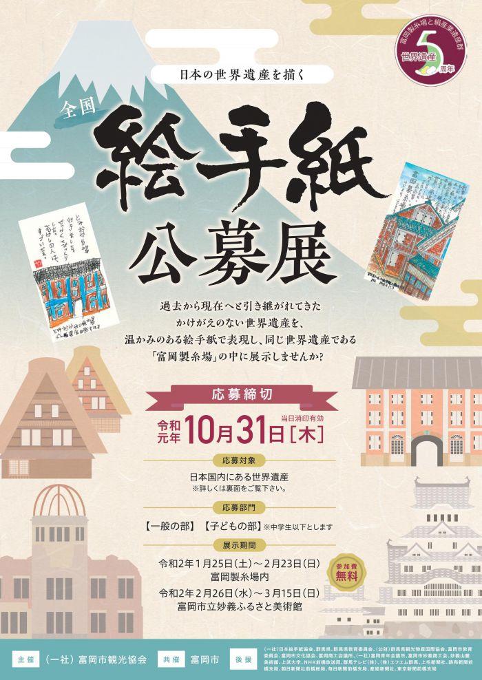 日本の世界遺産を描く全国絵手紙公募展アート絵手紙絵日記