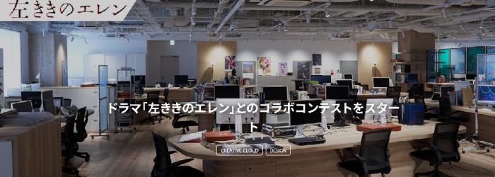 ドラマ「左ききのエレン」目黒広告社 企業ポスター制作コンテスト