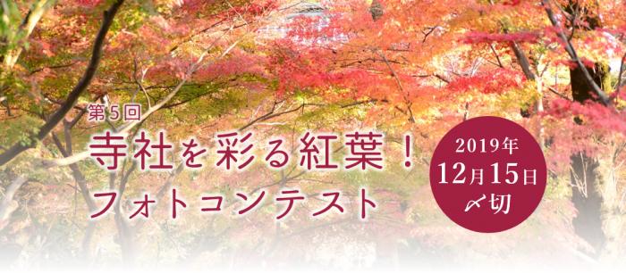 第5回 寺社を彩る紅葉!フォトコンテスト