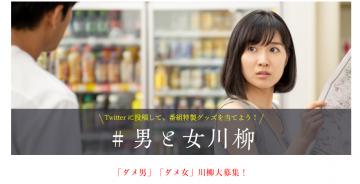 aaaa名古屋テレビ #男と女川柳