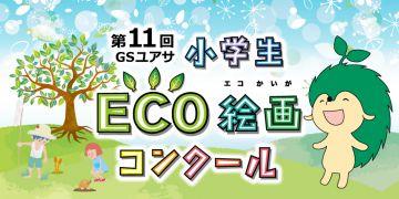 aaaa第11回GSユアサ 小学生 ECO絵画コンクール