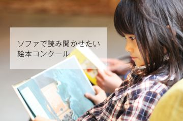 aaaa第8回 ソファで読み聞かせたい絵本コンクール