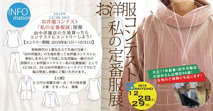 お洋服コンテスト~私の定番服展