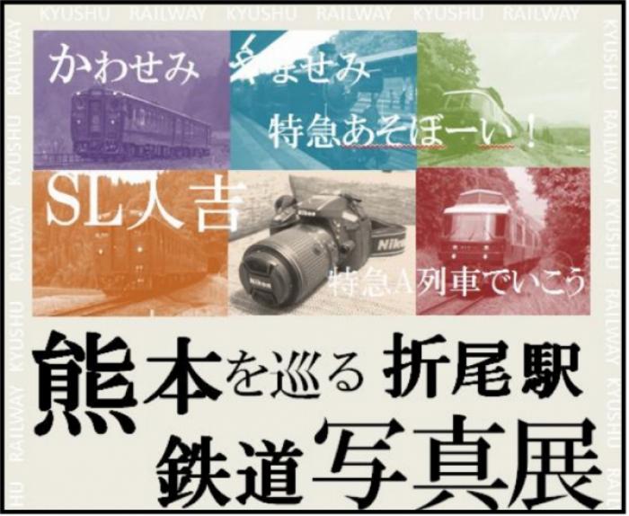 熊本を巡る折尾駅鉄道写真展