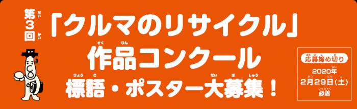 第3回「クルマのリサイクル」作品コンクール 標語・ポスター募集