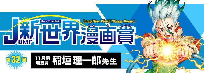 ジャンプ新世界漫画賞