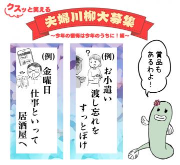 aaaa「クスッと笑える夫婦川柳」今年の懺悔(ざんげ)は今年のうちに!編