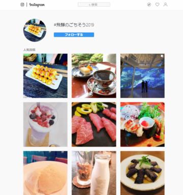 aaaa#飛騨のごちそう2019 Instagramフォトコンテスト