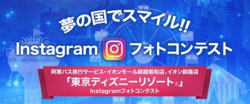 aaaa夢の国でスマイル!Instagramフォトコンテスト