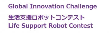 aaaaGlobal Innovation Challenge 生活支援ロボットコンテスト
