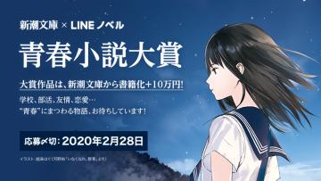 aaaa新潮文庫×LINEノベル 青春小説大賞