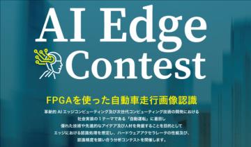 aaaa第2回AIエッジコンテスト
