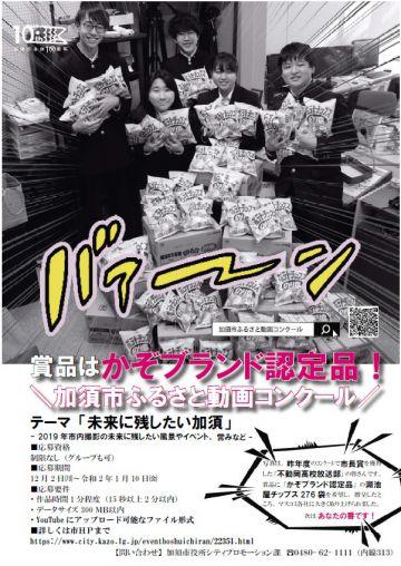 aaaa加須市ふるさと動画コンクール